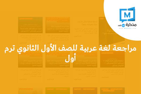 مراجعة لغة عربية للصف الأول الثانوي ترم أول