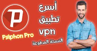 تحميل تطبيق(psiphon vpn pro (Unlimited النسخة المدفوعة بأخر اصدار