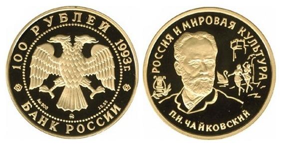 Золотые 100 рублей 1993 года (Чайковский)