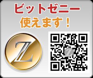 寄付受付:ビットゼニー(BitZeny / $ZNY)アドレス