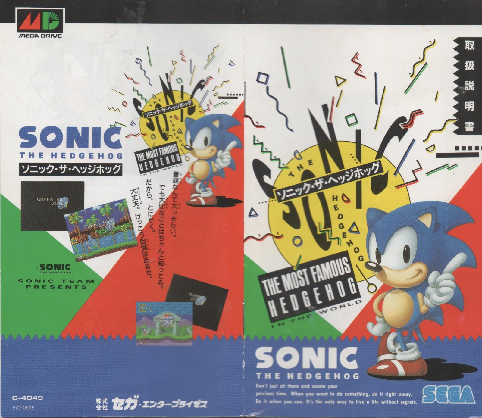 Sonic The Hedgehog Genesis Jpn Manual Scans