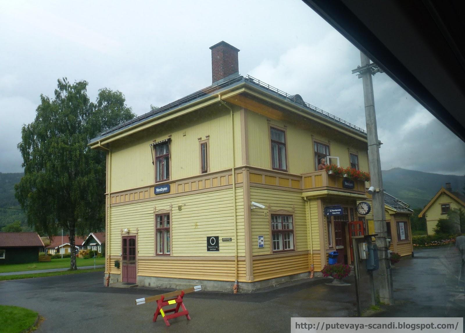 норвежская станция