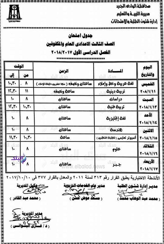 جدول امتحانات محافظة الوادى الجديد الترم الاول كل المراحل التعليمية 2018.