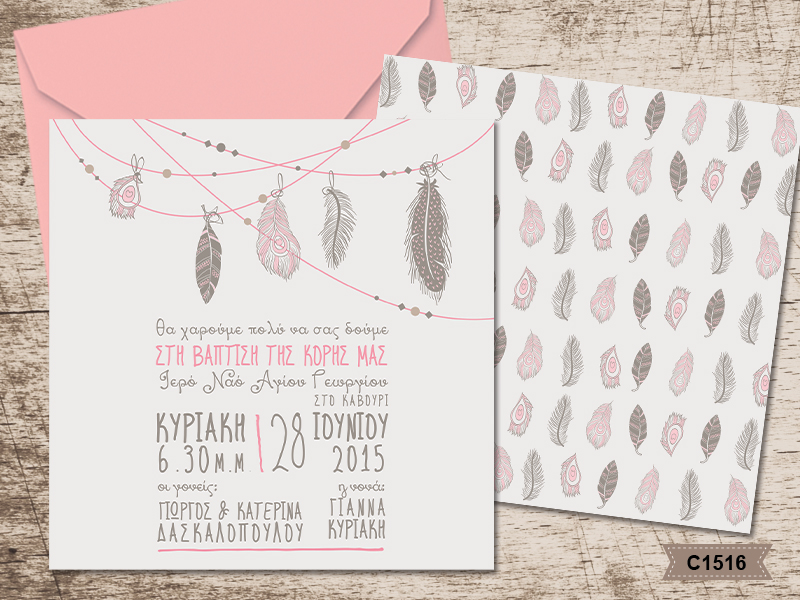 Greek Christening invitations with feathers for girl C1516