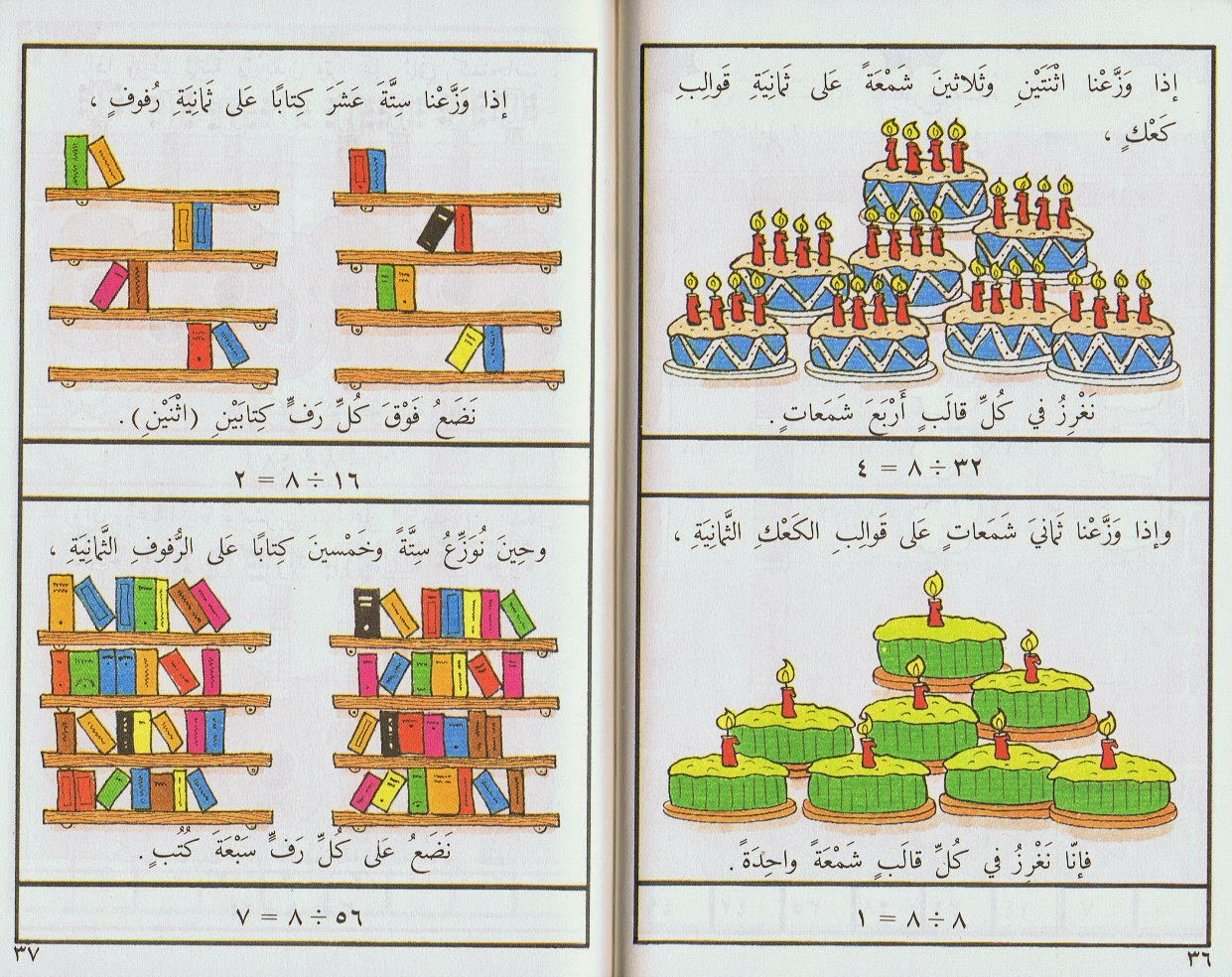كتاب تعليم القسمة لأطفال الصف الثالث بالألوان الطبيعية 2015 CCI05062012_00048-00