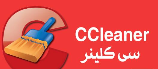 تحميل برنامج تنظيف و تسريع الكمبيوتر CCleaner برابط مباشر مجاناً