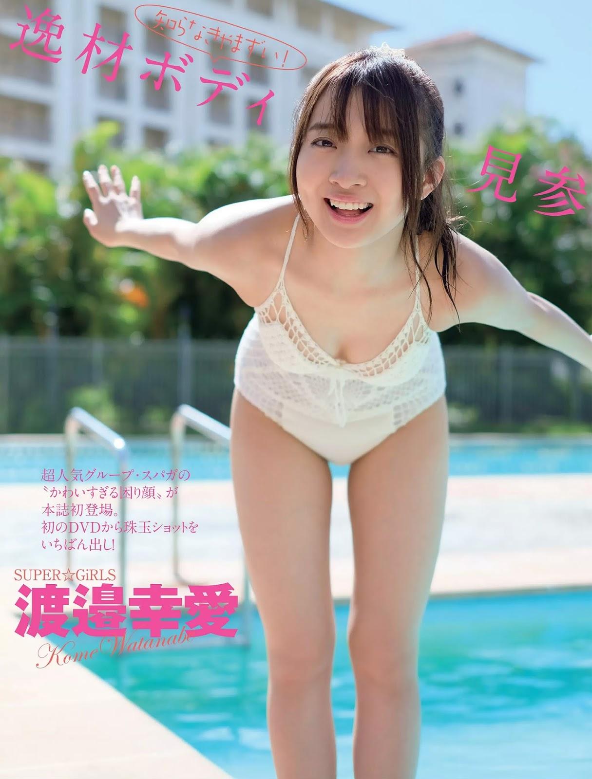 Watanabe Koume 渡邉幸愛, FLASH 2018.04.24 (フラッシュ 2018年4月24日号)