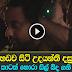 Udayanthi and Dasun hot kiss