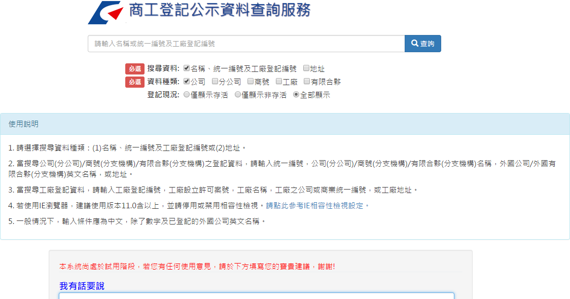 Work in China 010 公司登記資料查詢 臺灣 大陸 - PharmB