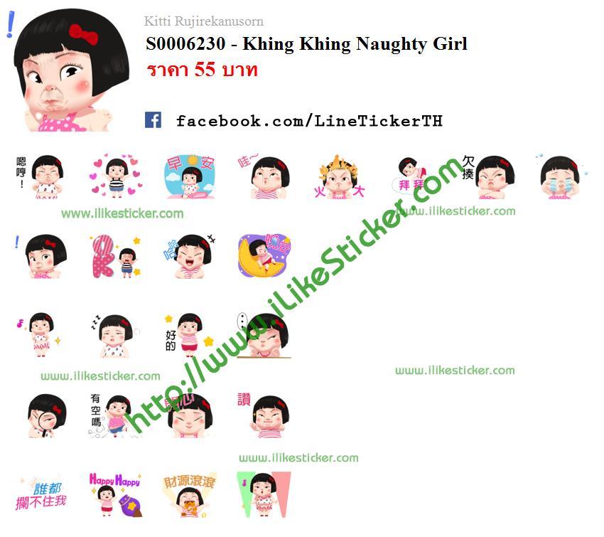 Khing Khing Naughty Girl