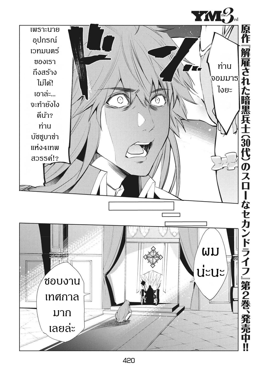 อ่านการ์ตูน Kaiko sareta Ankoku Heishi (30-dai) no Slow na Second ตอนที่ 7.1 หน้าที่ 9