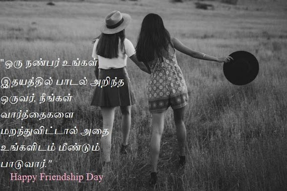 The Best and Most Comprehensive Boy And Girl Best Friends Quotes In Tamil