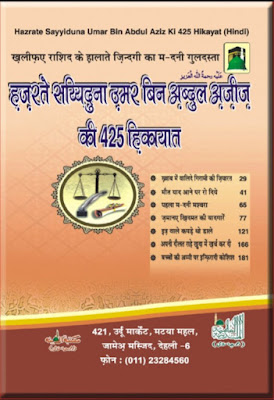 Download: Hazrat Umar bin Abdul Azeez ki 525 Hikayaat pdf in Hindi