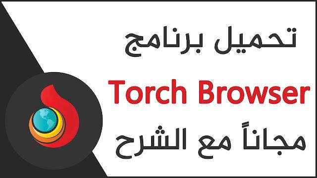 تحميل متصفح تورش براوزر Torch Browser للكمبيوتر عربي مجانا كاملا 2019