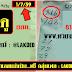 มาแล้ว...เลขเด็ดงวดนี้ 3ตัวตรงๆ เน้นๆ หวยทำมือ งวดวันที่ 1/7/59