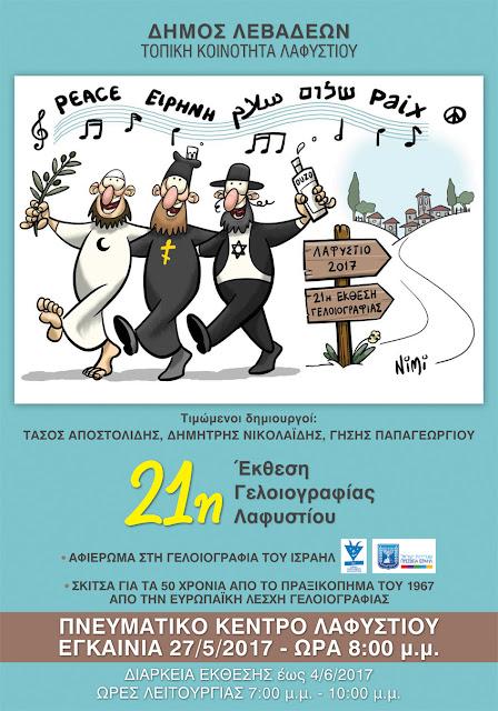 FECO HELLENIC GROUP Αφίσα και πρόσκληση της 21ης Έκθεσης Γελοιογραφίας στο Λαφύστι