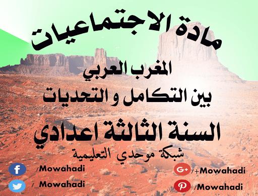 درس المغرب العربي بين التكامل والتحديات للسنة الثالثة اعدادي