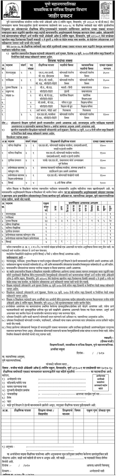 PMC Pune Municipal Corporation Recruitment Lab Assistant Secondary Teachers Peon Supervisor Recruitment