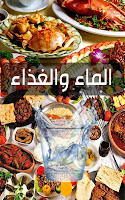 """كتاب الماء والغذاء ط§ظ""""ظ…ط§ط، ظˆط§ظ""""ط؛ط°ط§ط،.jpg"""