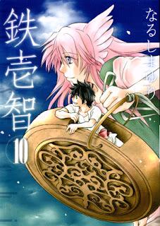 鉄壱智 第01-07、09-10巻 [Tetsuichi vol 01-07、09-10]