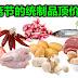 开斋节、沙巴丰收节、砂拉越达雅丰收节的统制品顶价表