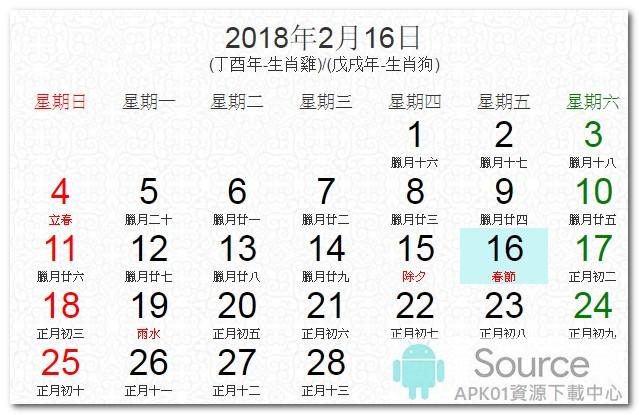 2018農曆過年日期 - 【下載】APK01軟體中心
