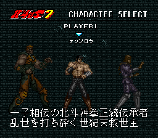 VGJUNK: HOKUTO NO KEN 7 (SUPER FAMICOM