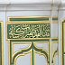 O Şiir Yüzyıllardır Mescidi Nebevi'de Sergileniyor