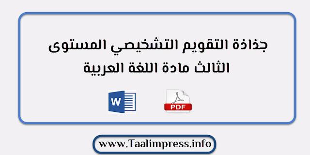 جذاذة التقويم التشخيصي المستوى الثالث مادة اللغة العربية