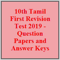 10th Tamil First Revision Test 2019 - Question Papers and