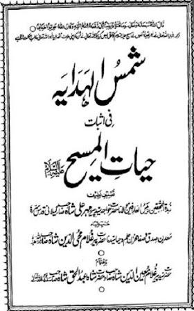 Shams Ul Hadaya By Peer Mehar Ali Shah PDF Free Download