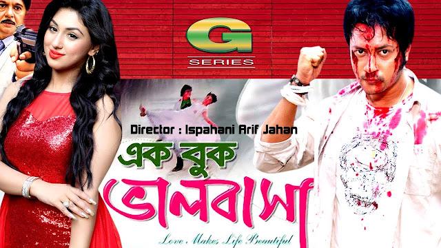 Ek Buk Valobasha (2008) Bangla Movie Full HDRip 720p
