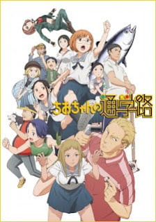 Chio-chan no Tsuugakuro Opening/Ending Mp3 [Complete]