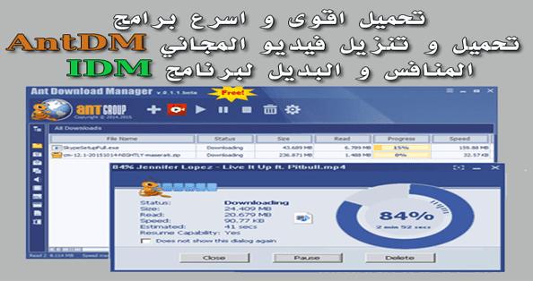 تعرف على البرنامج الجديد السريع و المجاني Ant Download Manager الشبيه و البديل لبرنامج IDM