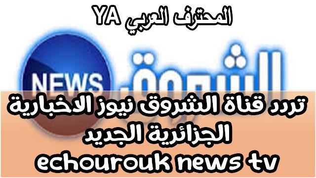 تردد مشاهدة برامج قناة الشروق الاخبارية الجزائرية على النايل سات echorouk news tv algerian frequency channel on nilesat 10992 عمودي V 5000 ------------- 10922 V 27500