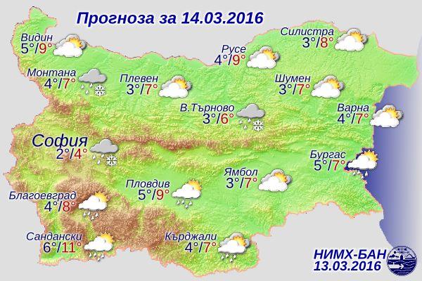 [Изображение: prognoza-za-vremeto-14-mart-2016.jpg]