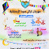 بلدية صيدا تعمم برنامج وأنشطة ليلة السبت 26 أيار 2018 من مهرجان ليالي صيدا الرمضانية 21-5-2018