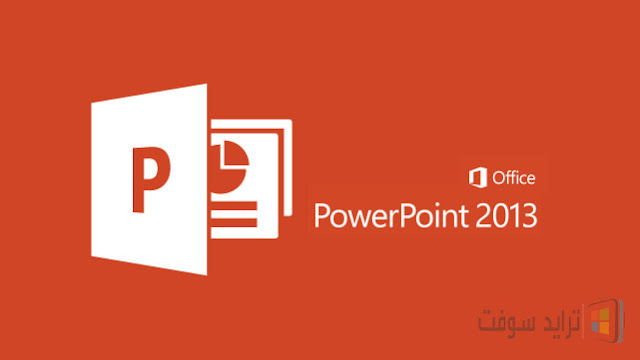Microsoft Office PowerPoint 2013 Free