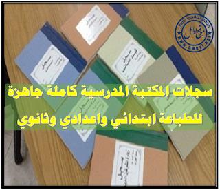 تحميل سجلات المكتبة المدرسية كاملة, سجلات المكتبة المدرسية جاهزة, سجلات المكتبة المدرسية كاملة جاهزة للطباعة, جميع السجلات للمكتبة المدرسية في ملف واحد