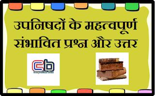 upanishads in hindi | उपनिषद | upanishad | upnishads |