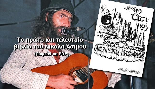 «Αναζητώντας Κροκανθρώπους» - Το πρώτο και τελευταίο βιβλίο του Νικόλα Άσιμου (Δωρεάν PDF)