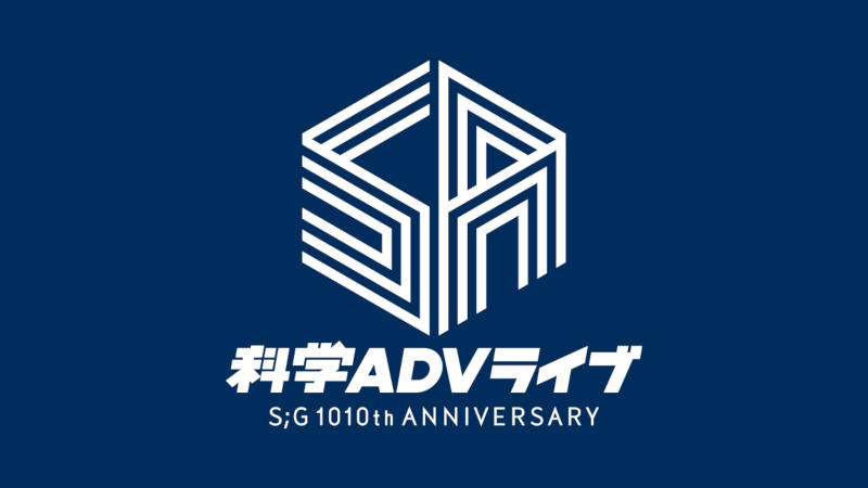 Koncert Steins;Gate Science ADV Live: S;G 1010th Anniversary