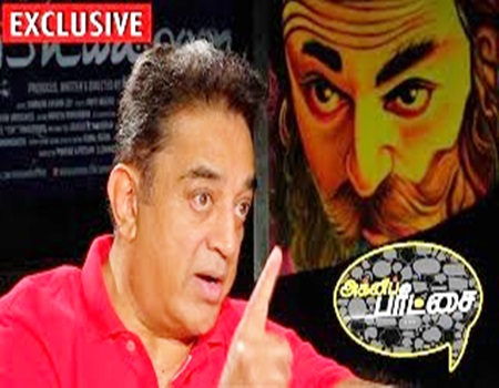 Agni Paritchai 12-03-2017 Exclusive Interview with Actor Kamal Haasan