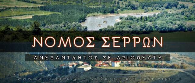 Αξιοθέατα στο Ν. Σερρών - www.serresland.gr