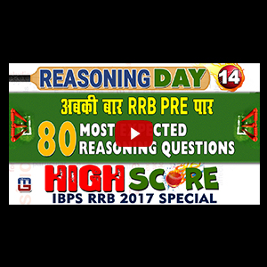 High Score | 80 Most Expected Questions | Day 14 | Reasoning | IBPS RRB 2017