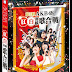 [Concert] AKB48 3rd Kouhaku Taikou Uta Gassen 2013 [1080p]
