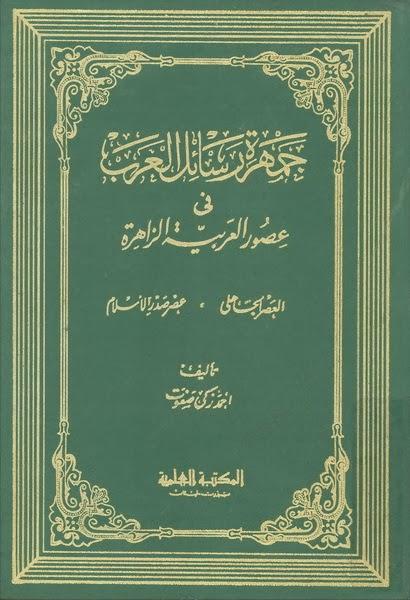 جمهرة رسائل العرب
