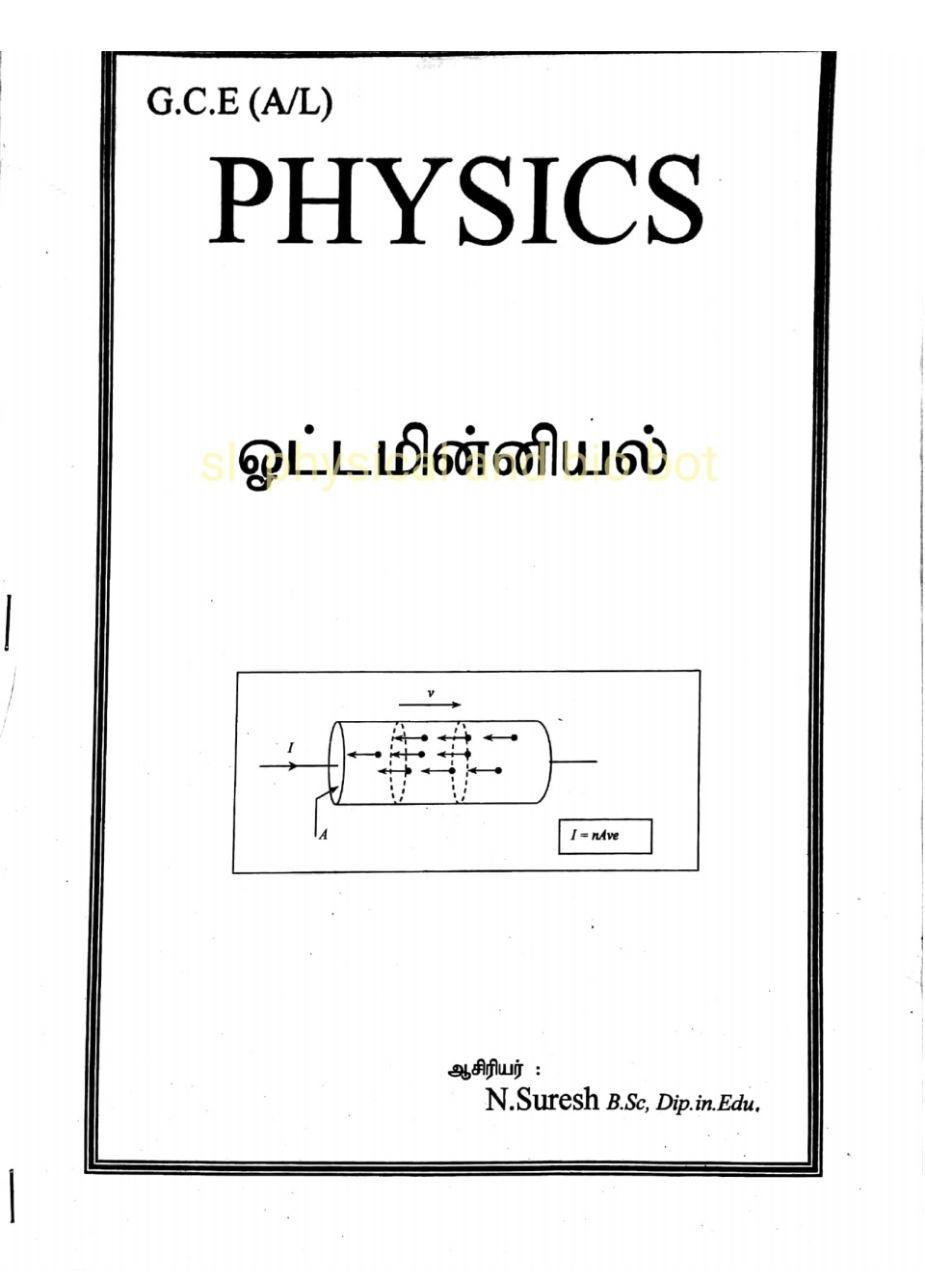 NEW UPDATE _ PHYSICS - SCIENCE ORBIT