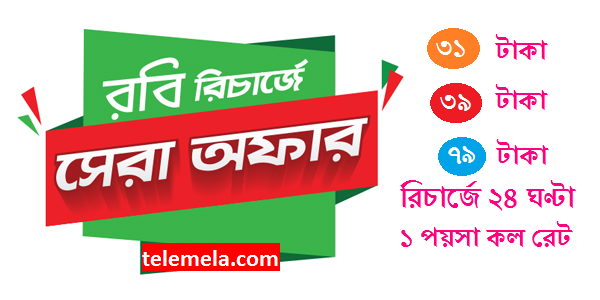 Robi 31tk 39tk and 79tk recharge 1 poisha call rate