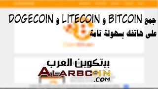 جمع Bitcoin و Litecoin و Dogecoin على هاتفك بسهولة تامة
